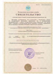 Св-во о внесении в ЕГРЮЛ