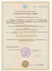 Св-во о регистрации